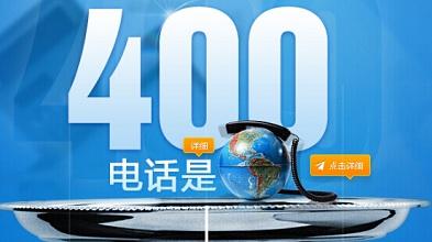 天津400电话办理