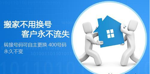 天津400电话公司哪家专业