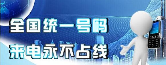 杭州市400电话办理