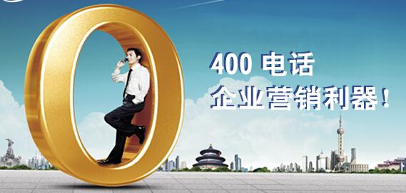 广州400电话怎么办理