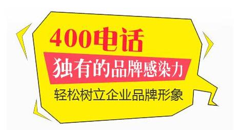 400电话为公司打造良好企业形象
