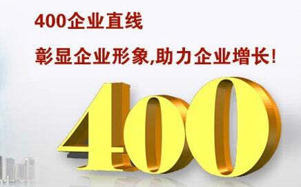400电话是企业最好的投资