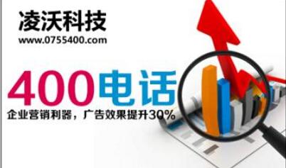 凌沃科技提供专业的400电话办理平台